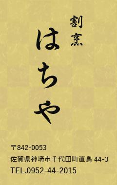 佐賀県神埼市の割烹はちや|ランチや宴会・忘年会・会席料理 仕出し料理承ります
